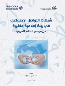 download proceedings Arabic